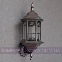 Уличный светильник бра, герметичный IMPERIA одноламповое LUX-344454