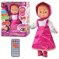 Интерактивная Кукла Маша сказочница на пульте  MM 4614 (800 фраз)
