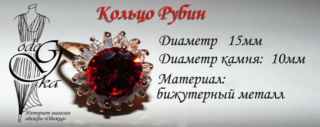 Описание Кольца красного со стразами Рубин KcRbN28