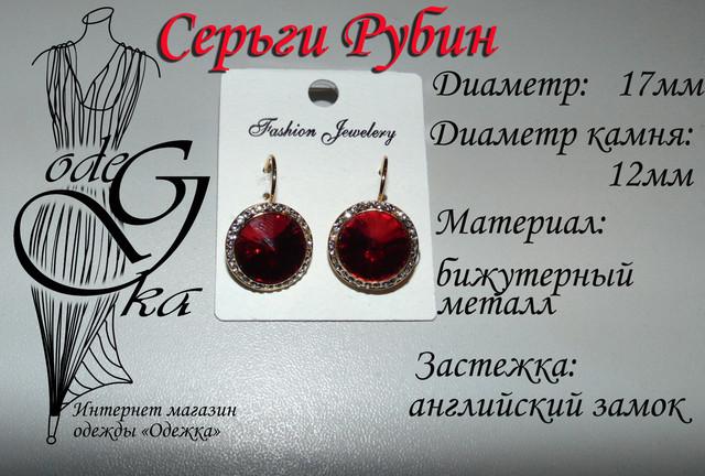 Описание красивых серег с красным камнем Рубин SrgRbN30