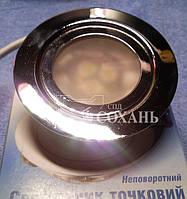 Светодиодные лампы (spot) в корпусе мебельного точечного свeтильника. Lamp 3*1W,125°, Prolight LED.