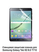 Глянцевая защитная пленка для Samsung Galaxy Tab S2 8.0 T710 / T715