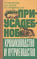Г.Р.Месропов Приусадебное кролиководство и нутриеводство