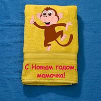 Полотенце с вашей надписью и символом нового года обезьяны 2016