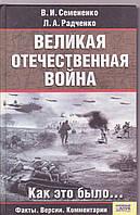 В.И.Семененко Великая отечественная война