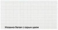 Листовая панель ПВХ Мозаика белая с серым швом (76сер/3) 0,3мм
