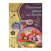 Книжный клуб Объемные цветы из бисера