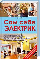 Книжный клуб Сам себе электрик Бедин