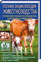 Книжный клуб Полная енц животноводства Бойчук