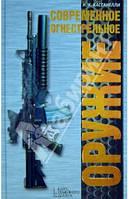 ОружиеКнижный клуб Современное огнестрельное оружие Кассанелли