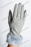 Кашемировые перчатки -серые, меховая опушка