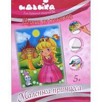 Набор для творчества Идейка Маленькая принцесса 18х24 см (7103)