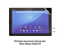 Матовая защитная пленка для Sony Xperia Tablet Z4
