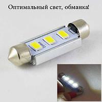 Светодиодная  лампа SLS LED  под цоколь SV8,5(C5W) 39mm 3-5630 Обманка, Белый