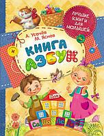 Книга Азбук. Лучшие книги для малышей. А. Усачев.