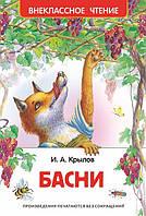 Басни. Крылов И.А. Внеклассное чтение.