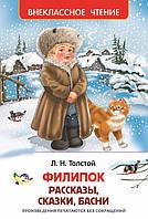 Филипок. Рассказы, сказки, басни. Л.Толстой. Внеклассное чтение.