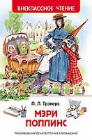 Мэри Поппинс. Внеклассное чтение.