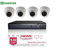 Система HD видеонаблюдения Camstar для помещения на 4 камеры