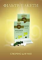 Одноразовые фильтр-пакеты для заваривания чая 2 л