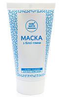 Маска с белой глины «Питательная» для всех типов кожи