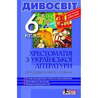 6 клас Укр література Дивосвіт Хрестоматія Літера ЛТД