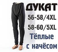 Мужские штаны-кальсоны с начёсом ДУКАТ термо  4XL-5XL МТ-16, фото 1