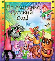 """Выпускной фотоальбом для детского сада """"Мультфильм"""""""