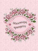 """Диплом подарочный """" Маленькой принцессе"""", размер 15х20"""