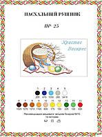 Схема для вышивки бисером Пасхального рушника  35х60 № 25