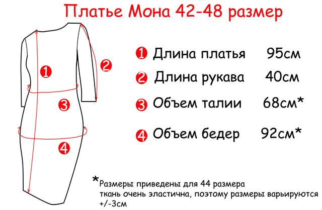 Основные замеры платья Короткого платья с рукавами 3/4 Мона PlMn66/2