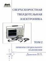 Дьяконов В.П., Максимчук Сверхскоростная твердотельная электроника. Том 2