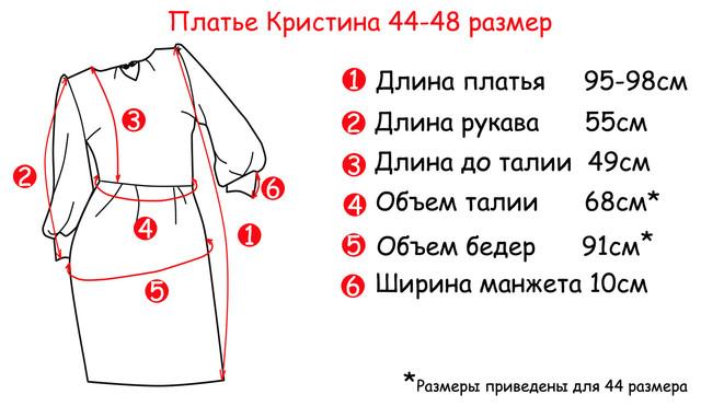 Основные замеры Модного платья со змейкой сзади Кристина PlKrT98
