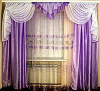 Готовые шторы с ламбрекеном и тюлью Кармен сиреневый