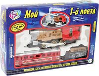 """Детская железная дорога """"Мой 1-й поезд"""" Joy Toy 0608 (11 элем., путь 282 см)"""