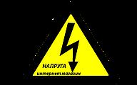 Интернет-магазин «Напруга»