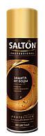 Защита от воды Salton Professional для кожи и ткани 250 мл
