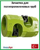 Зачистка для полипропиленовых труб 32-40