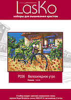 Набор для вышивания крестиком Велосипедное утро