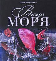 Вкус моря: Изысканные рецепты из рыбы и морепродуктов, Киев