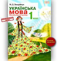 Українська мова 1 клас Післябукварна частина Нова програма Авт: Захарійчук М. Вид-во: Грамота, фото 1