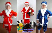 Карнавальный (новогодний) детский костюм Новый Год