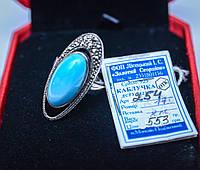 Серебряное Кольцо с натуральным камнем Бирюза 17 размер