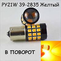 Светодиодная авто лампа SLP LED 39-2835 с цоколем 1156(PY21W)(BAU15S) 9-30V Желтый