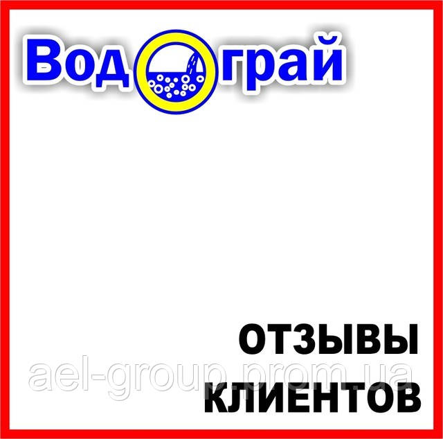 Биопрепарат Водограй Инструкция - фото 4