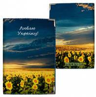 Обложка на паспорт Люблю Україну!
