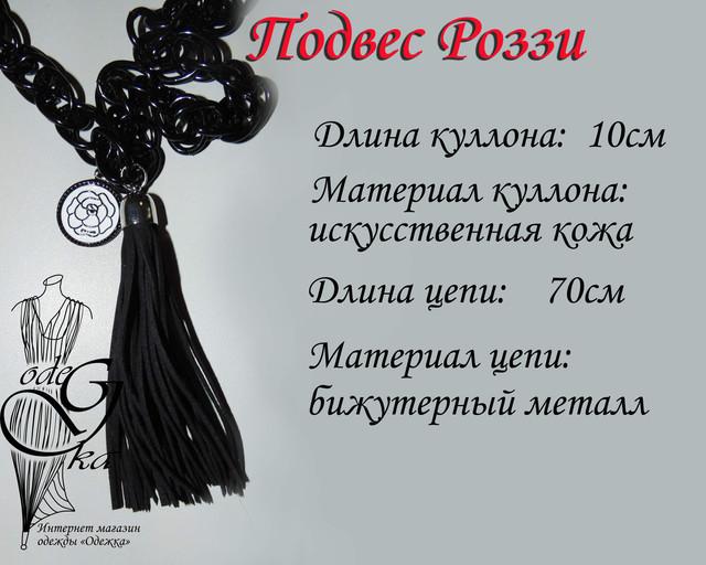 Основные характеристики Бижутерии модной и стильной подвески Роззи PdkRzz93