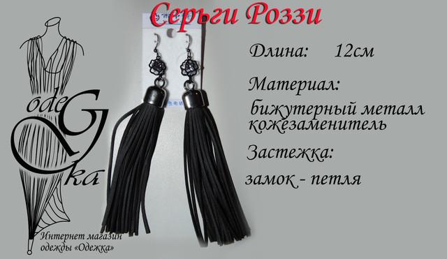 Фото-3 Бижутерии модной и стильной наборы бижутерии Роззи NrRzz53