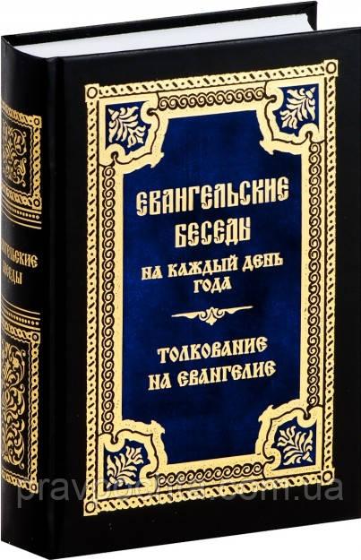 В книге представлено евангелие