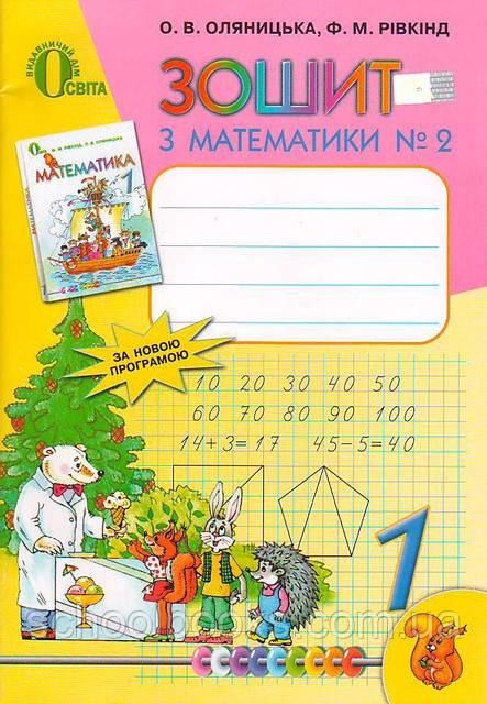 Математика 2 Класса Ф.м.риквинд Л.в. Оляницька Решебник